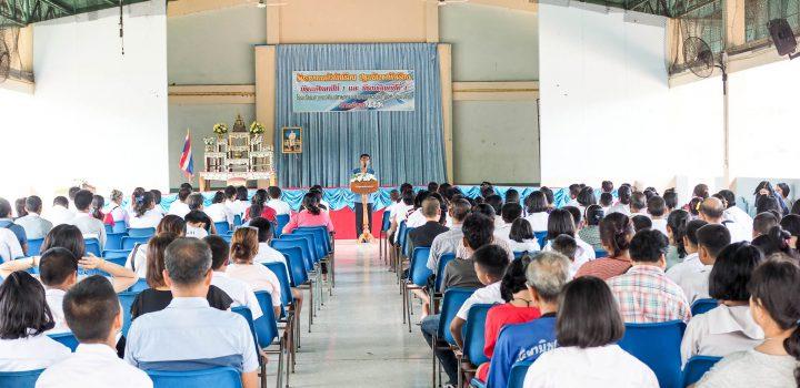 วันที่ 30 มีนาคม 2562 โรงเรียน […]